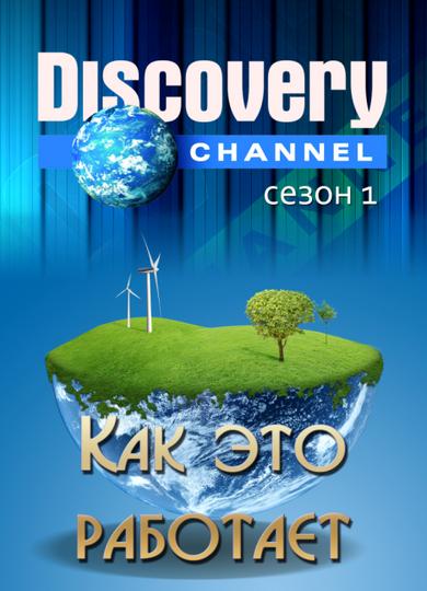Discovery как эта сделана